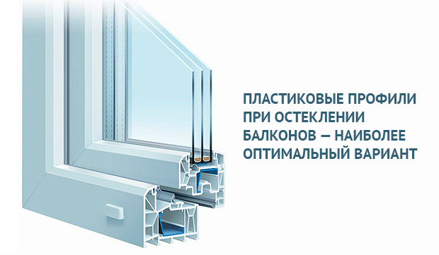 """Balkonoff заказать остекление балконов и лоджий в компании """"."""