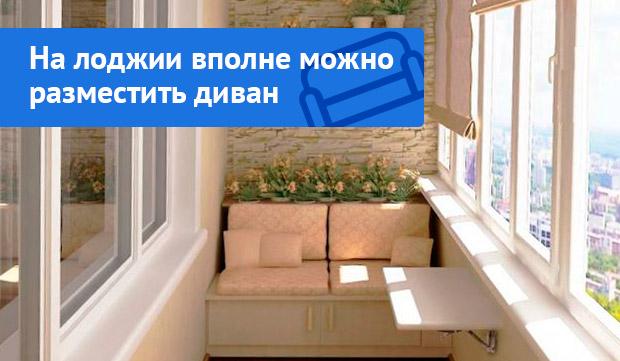 Балконы дизайн диванчик..